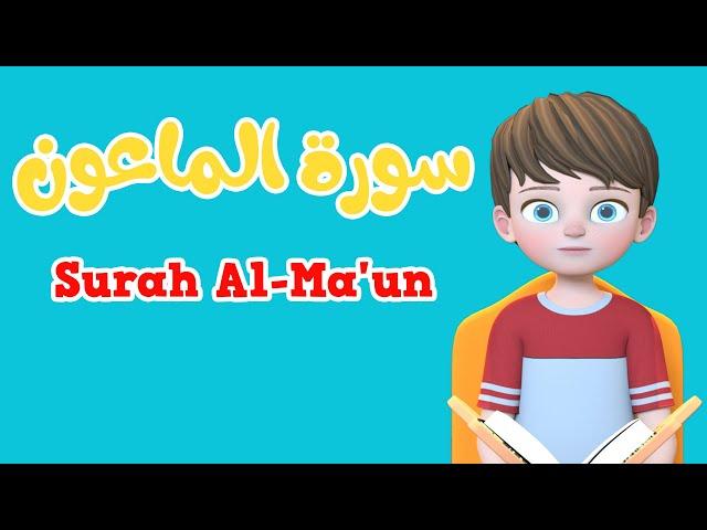Learn Surah Al ma'un | Quran for Kids |  القرآن للأطفال - تعلّم سورة الماعون