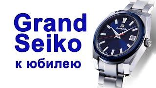 Обзор редких Grand Seiko SBGP015 / Модель 2020 года