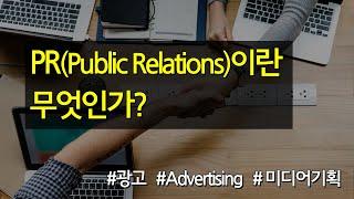 PR(Public Relations)이란 무엇인가?