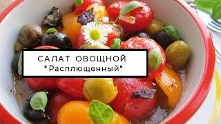"""Овощной салат """"Расплющенный"""" - рецепты простые вкусные"""