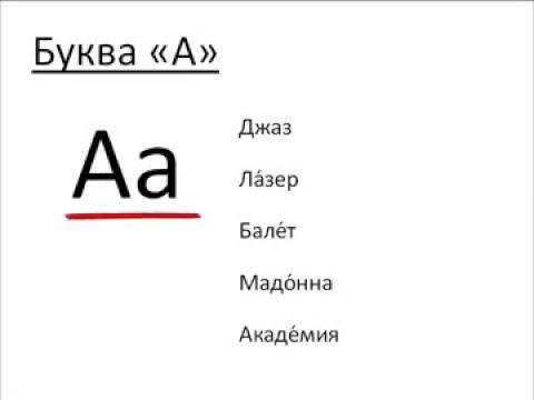 . Русский язык онлайн. Бесплатно.