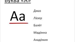 Бесплатный урок 2.  Курсы русского как иностранного.Гласные: а, о , у.