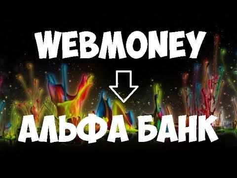 Как перевести с Вебмани на Альфа Банк