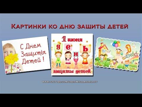 День защиты детей. Картинки ко дню защиты детей