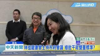 20190111中天新聞 李佳芬探視變外戚干政 綠營宦官亂政有臉講?
