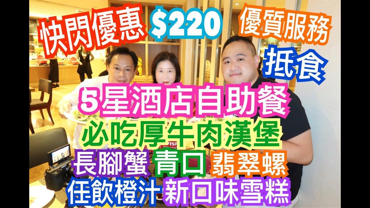 兩公婆食在香港 ~ 抵食$220快閃優惠5星酒店自助餐,必吃厚牛肉漢堡、長腳蟹、青口、翡翠螺、任飲橙汁、新口味雪糕,優質服務