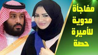 ع الحدث اسرار جديدة من داخل شقتها حقائق مثيرة عن الأميرة حصة بنت سلمان بن عبدالعزيز ال سعود Youtube