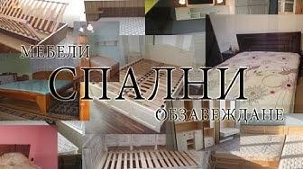 Обзавеждане на спалня и Мебели за спалня по поръчка