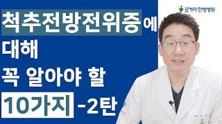[헬스톡] 척추전방전위증에 대해 꼭 알아야 할 10가지-2탄
