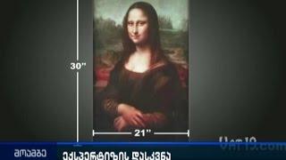 იტალიელი მეცნიერები ირწმუნებიან, რომ მონა ლიზას ნეშტი აღმოაჩინეს
