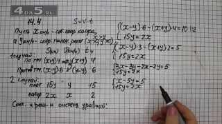 Упражнение 14.4. Алгебра 7 класс Мордкович А.Г.