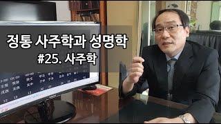 정통 사주학과 성명학 : 25강 - 사주학