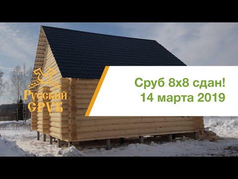 14 марта 2019 года - сруб дома 8х8 метров сдан!