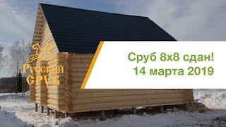 14 березня 2019 року - зруб будинку 8х8 метрів зданий!