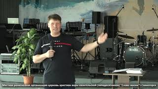 Фото Осин В.А. (18.06.21.) Ежегодная летняя конференция в реабилитационном центре \
