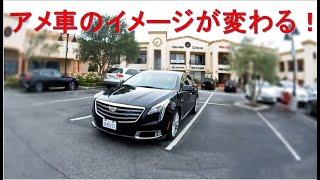 【キャデラック試乗レビュー】#Cadillac #XTS 編 #キャデラック  アメリカで#アメ車 を運転する Ricoh WG-M2  クルマ #National rent a car