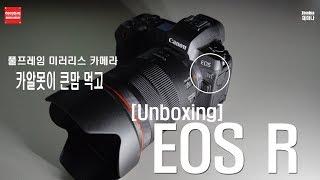 두근두근! 캐논 풀프레임 미러리스 EOS R 개봉기 /…