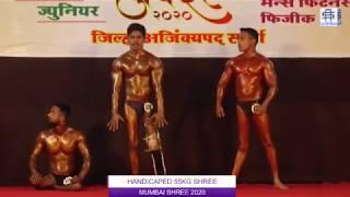 HANDICAPED 55KG SHREE MUMBAI SHREE 2020