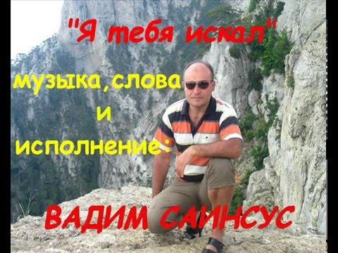 Вадим Саинсус Автор и исполннитель Кишинев
