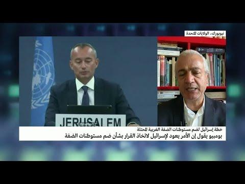 الأمم المتحدة والجامعة العربية توجهان دعوة لإسرائيل تطالبها بالتخلي عن ضم أجزاء من الضفة الغربية