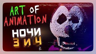 СТРАННЫЕ ЗВУКИ! НОЧИ 3 и 4 ✅ Art Of Animation (FNaF   FNaTI) Прохождение #2