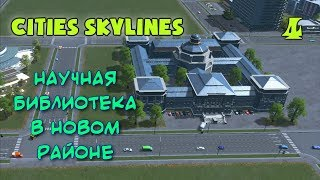 Cities: Skylines - Научная Библиотека в Новом Районе - 4 - прохождение