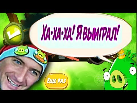 Angry Birds 2 ЕЖЕДНЕВНОЕ ЗАДАНИЕ! КУПИЛ СКИНЫ ПТИЧКАМ  Angry Birds 2 DAILY QUEST! BOUGHT SKINS BIRDS