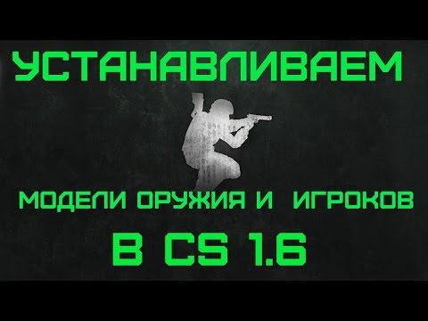 Как установить модели оружия и модели игроков в cs 1.6