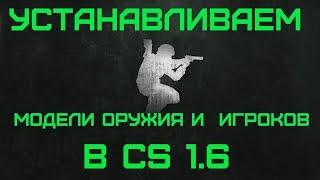 Как установить модели оружия и модели игроков в cs 1.6(, 2012-11-21T18:15:37.000Z)