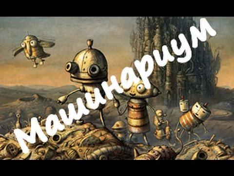 Парад прохождений - Машинариум / Machinarium - Автор: Нука Цыц
