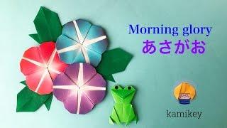 折り紙 あさがお Origami Morning glory(カミキィ kamikey)