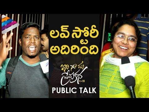 Idi Maa Prema Katha Movie PUBLIC TALK   Anchor Ravi   Meghana   Priyadarshi   Telugu Filmnagar