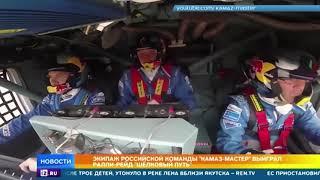 Российские гонщики победили на ралли рейде