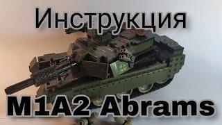 [Лего техника] Инструкция - M1A2 Abrams
