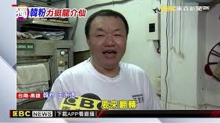 謝龍介周末造勢找韓國瑜加持 攤販提前一天卡位