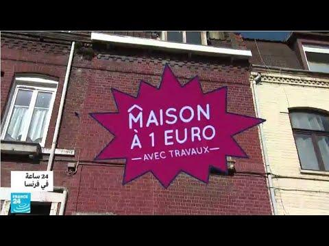 فرنسا: رئيس بلدية -روبيه- يعرض منازل للبيع مقابل يورو واحد !!  - نشر قبل 2 ساعة
