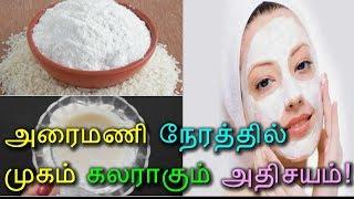 அரைமணி நேரத்தில் முகம் கலராகும் அதிசயம்! - Tamil Health Tips!