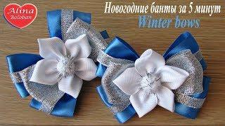 Новогодние банты за 5 минут от Татьяны Гурьевой / Winter bows. Diy. Hand made