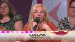 Ольга Кохас. Первый канал: «Время обедать»