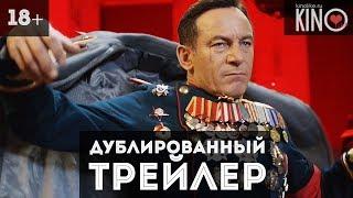 Смерть Сталина (2017) русский дублированный трейлер