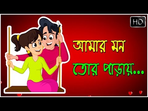 Amar Mon Tor Parai Bangla Whatsapp Status...