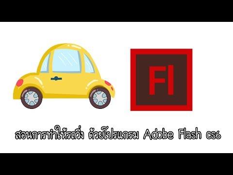สอนการทำให้รถวิ่ง ด้วยโปรแกรม Adobe Flash cs6