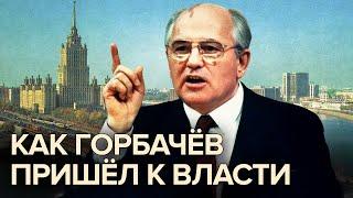 Фото Как Горбачев пришел к власти. Документальное кино Леонида Млечина  @Центральное Телевидение