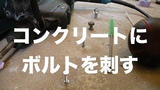 コンクリートに穴を開けてボルト/ビスを止める方法