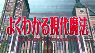 modern magic made simple opening よくわかる現代魔法 検索動画 2