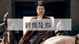 漢獻帝建安二十四年(219年),劉備取得漢中大捷,個人軍事生涯達到頂點...