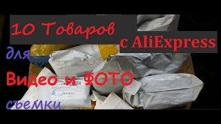 ТОП 10 Товаров для ВИДЕО и ФОТО съемки с AliExpress | Посылки из Китая | Куча посылок из Китая!