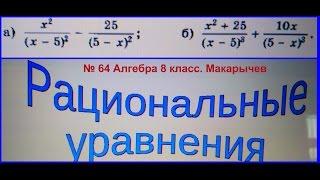 64 Алгебра 8 класс. Сложение и вычитание рациональных дробей