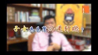Publication Date: 2018-08-07 | Video Title: 子女為甚麼(沉迷打機篇)