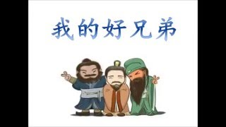 2015年 - 《大NOW青春之大NOW三国》 - 我的好兄弟 歌词 & 拼音 / Wo De Hao Xiong Di Lyrics & Pinyin